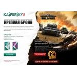 Хорошие новости для любителей World of Tanks! Компания Wargaming.net совместно с Kaspersky lab проводят совместную акцию КРЕПКАЯ БРОНЯ.